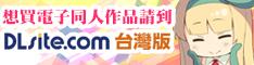 """""""DLsite.com台灣版"""""""