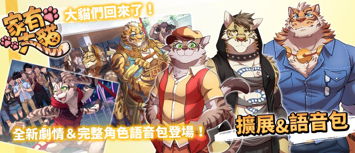 大貓們回來了!!擴充&語音包登場!!