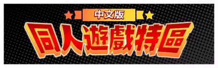 中文版同人遊戲都在這裡!!