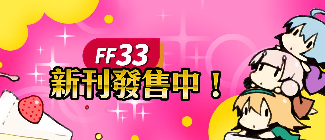 FF33新刊陸續上架中!